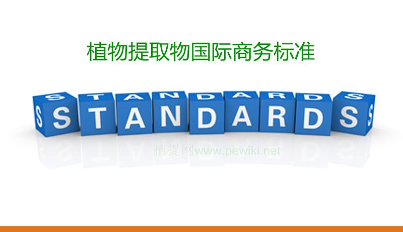 植物提取物行业国际商务标准最快在2013年3月出台