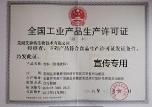 芜湖艾森格生物技术有限公司生产许可证