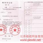南京泽朗生物税务登记证