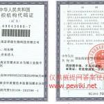 南京泽朗生物组织机构代码证