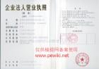 [植提企业]彭州市茂源生物科技有限公司