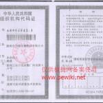 彭州市茂源生物组织机构代码证
