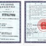 山西五台山沙棘制品有限公司组织机构代码证