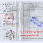 西安鸿生税务登记证
