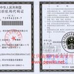 西安鸿生组织机构代码证
