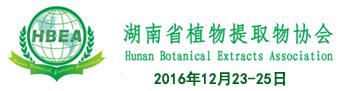 2016湖南省植物提取物协会