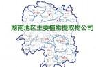 湖南地区主要的植物提取物公司(工厂)
